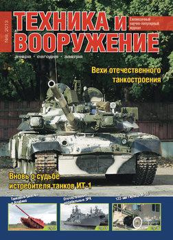 Техника и Вооружение 2013-09