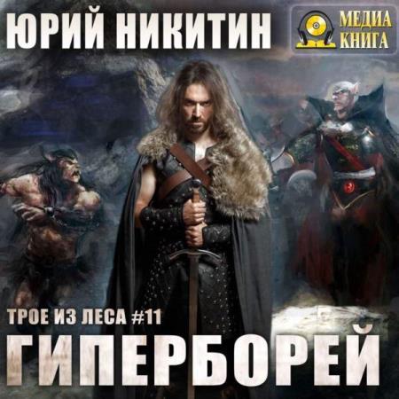 Никитин Юрий - Гиперборей (Аудиокнига)