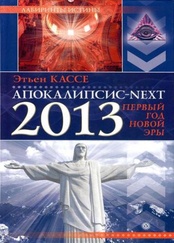 Кассе Этьен - Апокалипсис-next. 2013, первый год новой эры