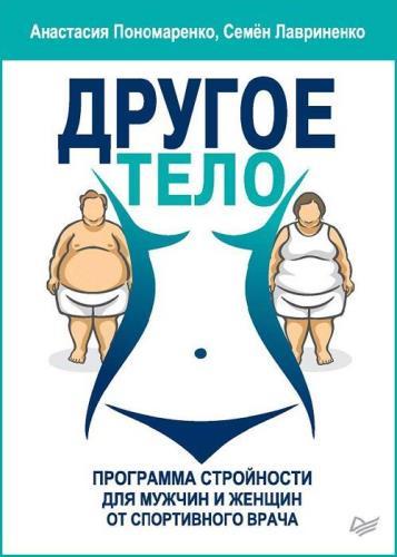 Картинка Другое тело. Программа стройности для мужчин и женщин от спортивного врача