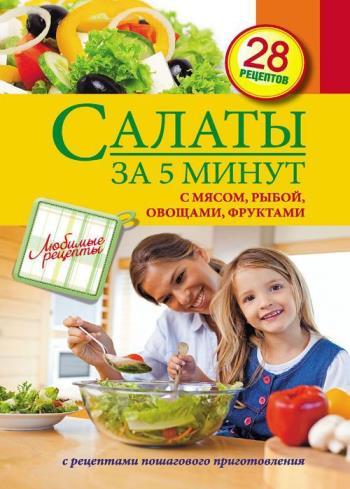 постер к Салаты за 5 минут: с мясом, рыбой, овощами, фруктами