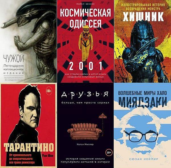 Подарочные издания. Кино в 13 книгах (2015-2021) PDF, FB2