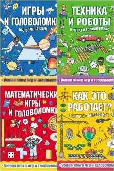 """Серия """"Умная книга игр и головоломок"""" в 4 книгах"""