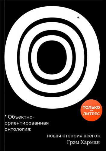 Обложка книги Грэм Харман — Объектно-ориентированная онтология: новая «теория всего» [2021, PDF/FB2/EPUB/RTF, RUS]