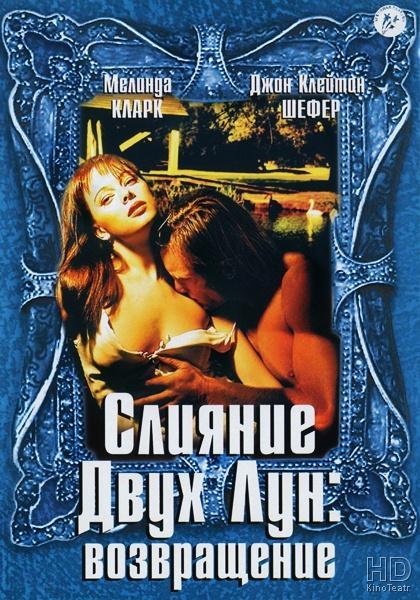 Return to Two Moon Junction / Слияние двух лун 2: Возвращение (Farhad Mann, DDM Film Corporation, Trimark Pictures) [1995 г., Drama | Romance, DVDRip] [rus]