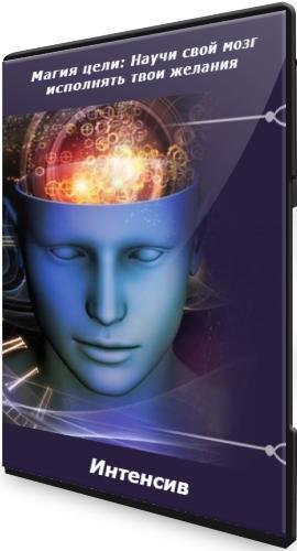 Магия цели: Научи свой мозг исполнять твои желания (2021) Интенсив