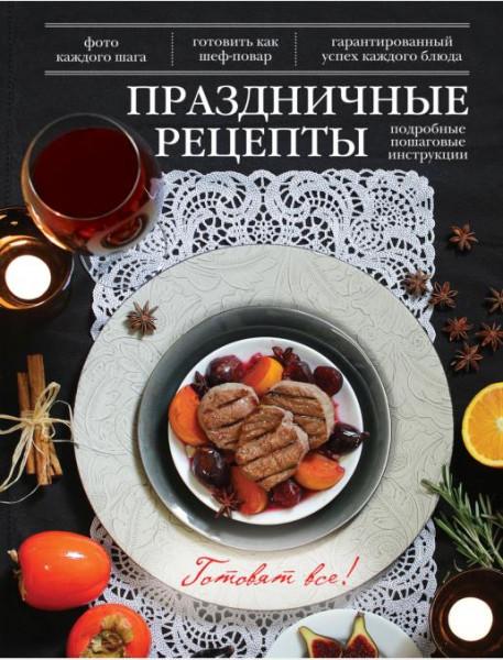Праздничные рецепты (Готовят все)