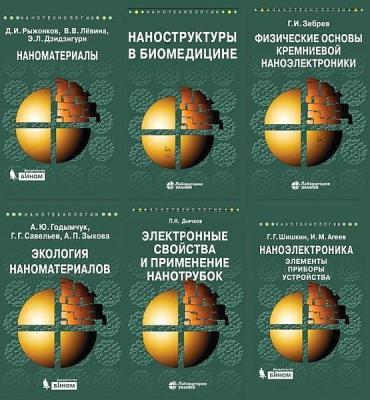 """Серия """"Нанотехнологии"""" в 32 книгах"""