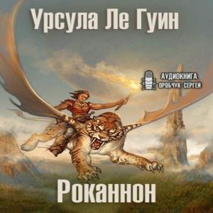 Роканнон (Аудиокнига)