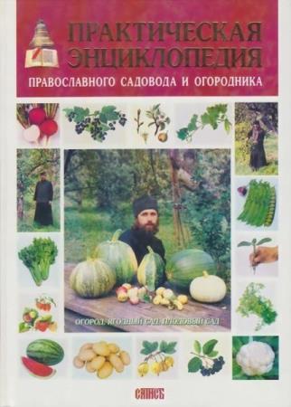 Практическая энциклопедия православного садовода и огородника Т.Б. Фурса и др. (2011)
