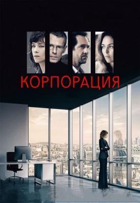 Корпорация / Corporate (2017) WEB-DL 1080p