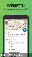 2GIS 5.0.14.307 [Android]