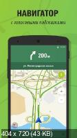 2GIS 5.0.16.335.9 [Android]