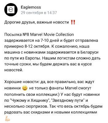 Marvel Movie Collection - График выхода