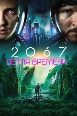 2067: Петля времени / 2067 (2020) WEB-DL 720p | iTunes