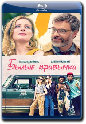Былые привычки / I Used to Go Here (2020) WEB-DL 1080p | iTunes