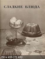 О.П. Молчанова - Книга о вкусной и здоровой пище (1952)