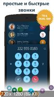 Contacts, Phone Dialer & Caller ID. Drupe Pro 3.1.3 [Android]