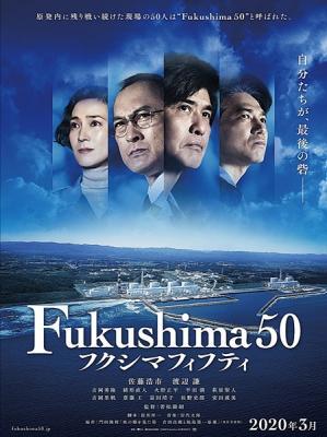 Атомные самураи / Fukushima 50 (2020) BDRip 1080p