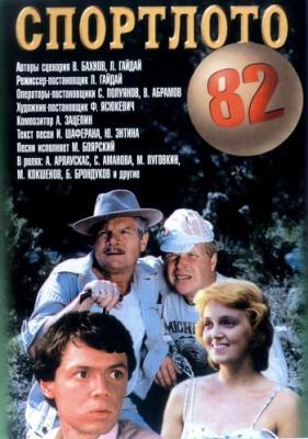 Спортлото-82 (1982) HDTVRip 720p