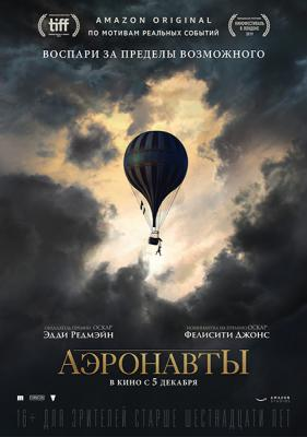 Аэронавты / The Aeronauts (2019) WEB-DL 1080p