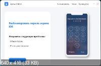 ApowerUnlock 1.0.3.6 + Rus