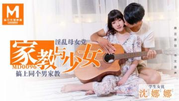 Shen Nana - Lascivious Mother and Daughter Party Tutor and Girl (Model Media) (2020) 720p