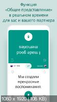 Talking Translator (Говорящий переводчик) 1.6.8 Premium [Android]