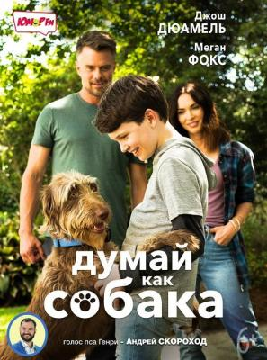 Думай как собака / Think Like a Dog (2020) BDRip 1080p | iTunes