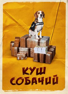 Куш собачий / Lucky (2020) WEB-DL 1080p | iTunes