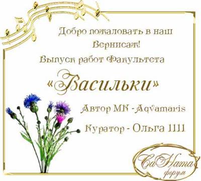 "Выпуск работ факультета ""Васильки"" 84c8ee670a6fb35d2046e83ed43f48f2"