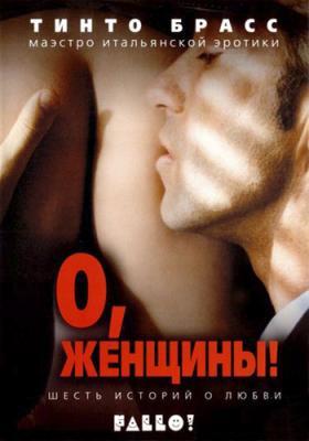 О, женщины! / Fallo! (2003) BDRip 720p