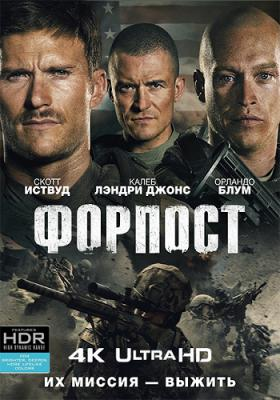Форпост / The Outpost (2020) WEB-DL 2160p | HDR | iTunes