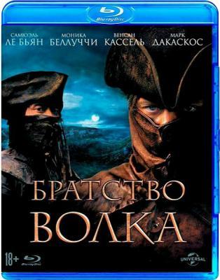 Братство волка / Brotherhood of the Wolf (2000) HDDVDRip 1080p