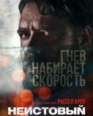 Неистовый / Unhinged (2020) WEB-DL 2160p | HDR | iTunes