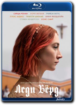 Леди Бёрд / Lady Bird (2017) BDRip 1080p | Лицензия