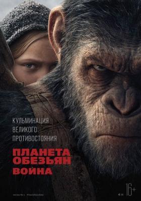Планета обезьян: Война / War for the Planet of the Apes (2017) WEBRip 1080p | Open Matte | Локализованная версия