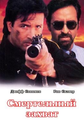 Смертельный захват / Deadly Outbreak (1995) WEB-DLRip 720p