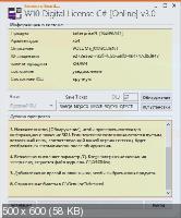 Windows 10 Digital License C# 3.7