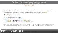 С# асинхронное программирование (2020)