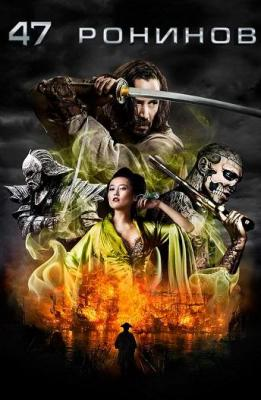47 ронинов / 47 Ronin (2013) WEB-DL 1080p | Open Matte