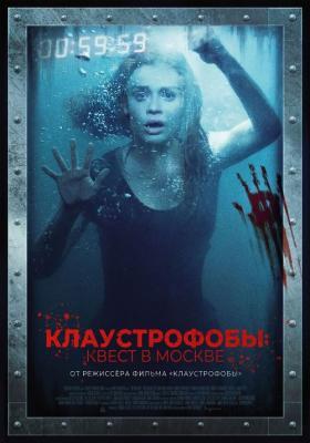 Клаустрофобы: Квест в Москве / Follow Me (2020) WEB-DL 1080p | iTunes
