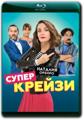 Супер крейзи / Чокнутая / Re loca (2018) WEB-DL 1080p | iTunes