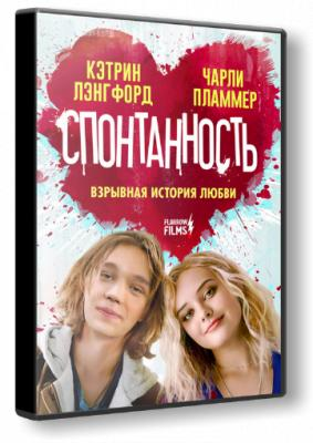 Спонтанность / Spontaneous (2020) WEB-DL 1080p | iTunes