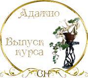 "Выпуск работ факультета ""Адажио"" 5a7ed577263e88bc9f7f4647365eff24"