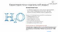 Идеальная питьевая вода в домашних условиях (2020) Вебинар