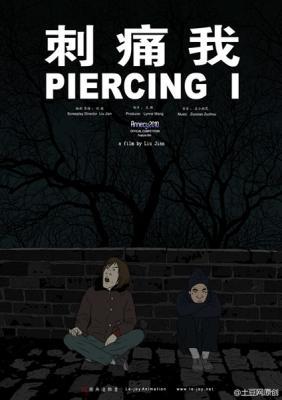Уколи меня / Piercing I / Ci Tong Wo (2010) WEBRip 1080p