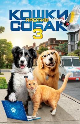 Кошки против собак 3: Лапы, объединяйтесь / Cats & Dogs 3: Paws Unite (2020) BDRemux 1080р