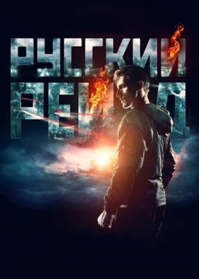 Русский рейд (2019) WEBRip 720p