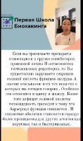 Иммунитетомания: Первая Школа Биохакинга (2020/PCRec/Rus)